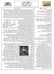 ShlachLecha_Sheet