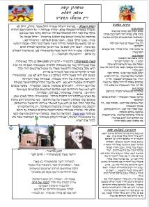 vayishlach5774_sheet